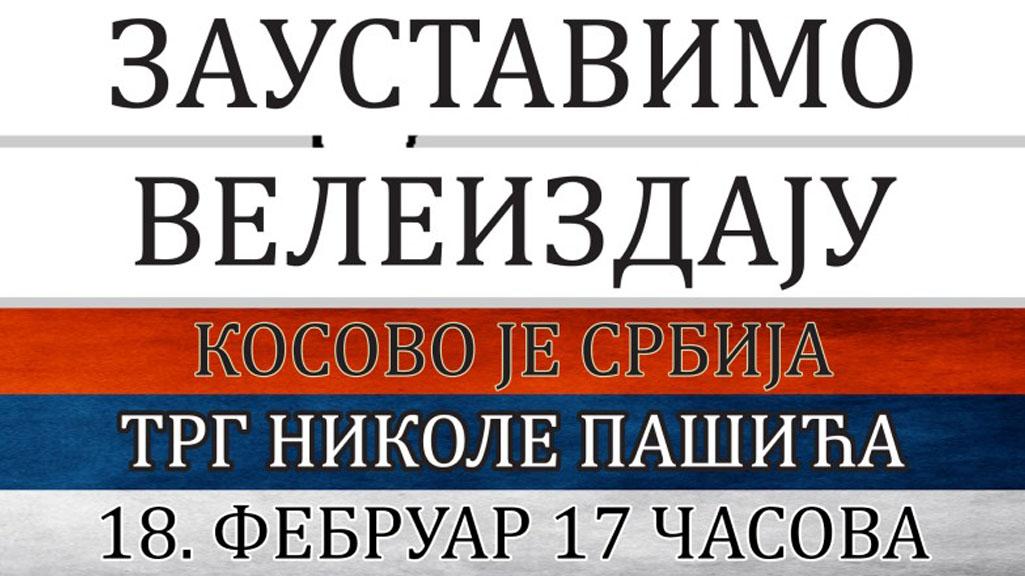 ЗАУСТАВИМО ВЕЛЕИЗДАЈУ, КОСОВО ЈЕ СРБИЈА!